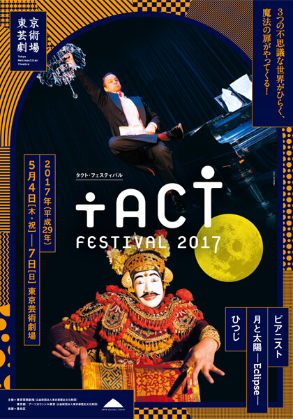 TACT/FESTIVAL2017